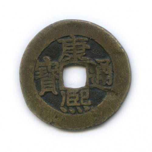 1 кэш - Канси 1662-1722 (Китай)