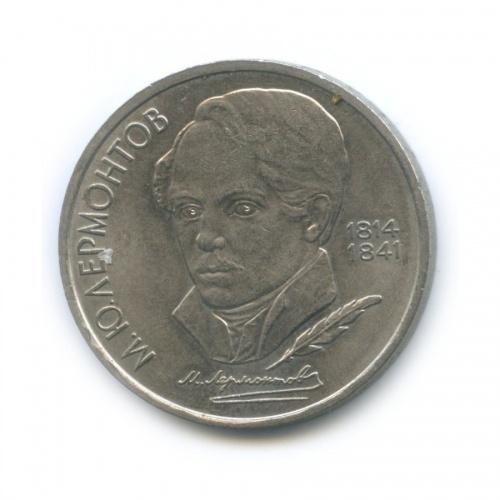 1 рубль — 175 лет содня рождения Михаила Юрьевича Лермонтова 1989 года (СССР)