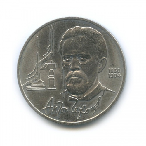 1 рубль — 130 лет содня рождения Антона Павловича Чехова 1990 года (СССР)
