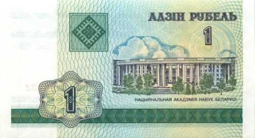1 рубль 2000 года (Беларусь)