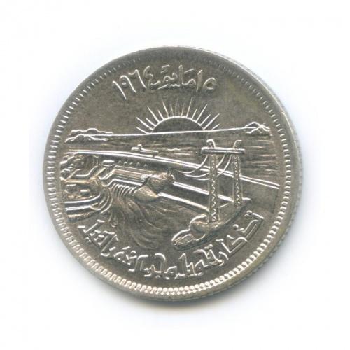 10 пиастров - Отведение Нила 1964 года (Египет)