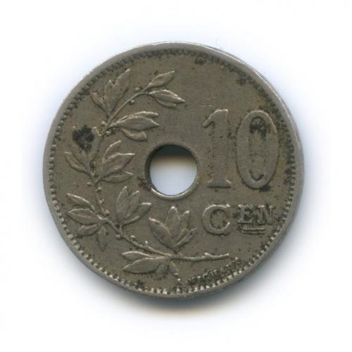 10 сантимов 1928 года (Бельгия)