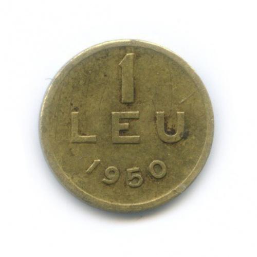 1 лей 1950 года (Румыния)