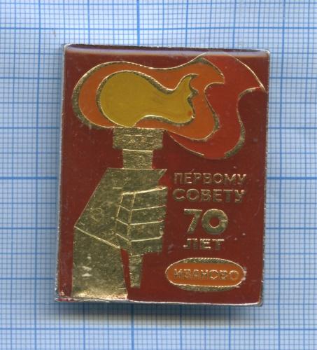 Знак «70 лет первому совету, Иваново» (СССР)