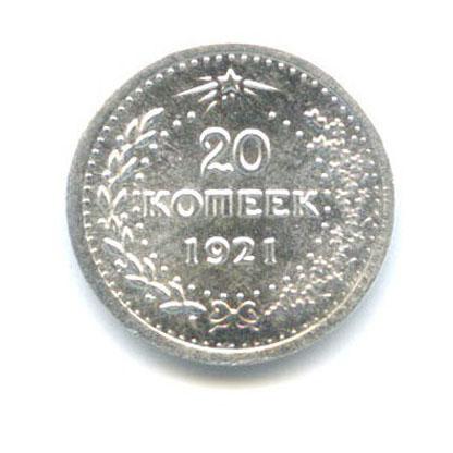 Жетон водочный «20 копеек - 1921», 999 проба серебра 2013 года НРГ (Россия)