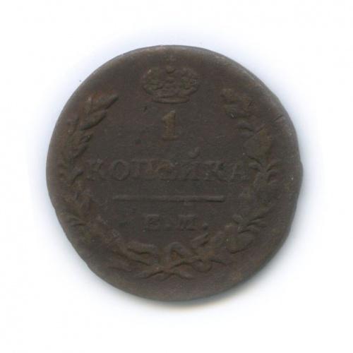 1 копейка 183(?) (Российская Империя)