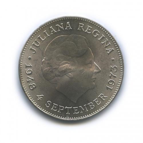 10 гульденов — 25 лет правления Королевы Юлианы 1973 года (Нидерланды)