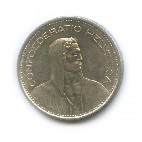 5 франков 1967 года (Швейцария)