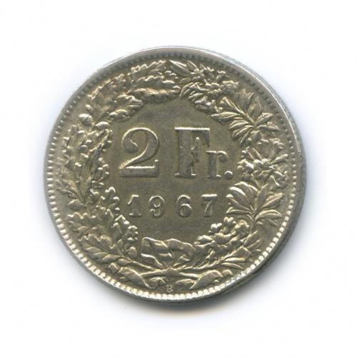 2 франка 1967 года (Швейцария)