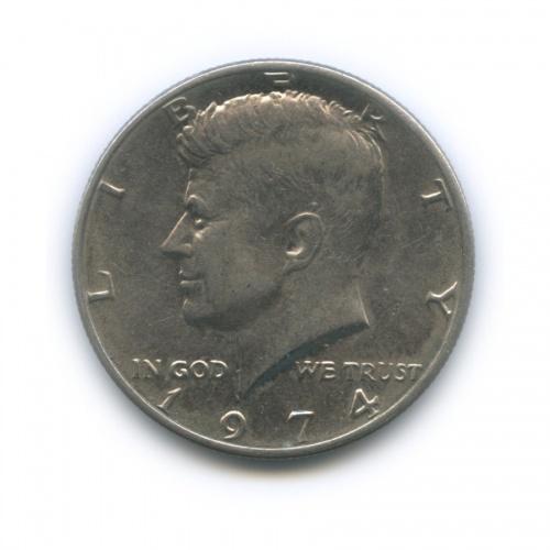 50 центов 1974 года (США)