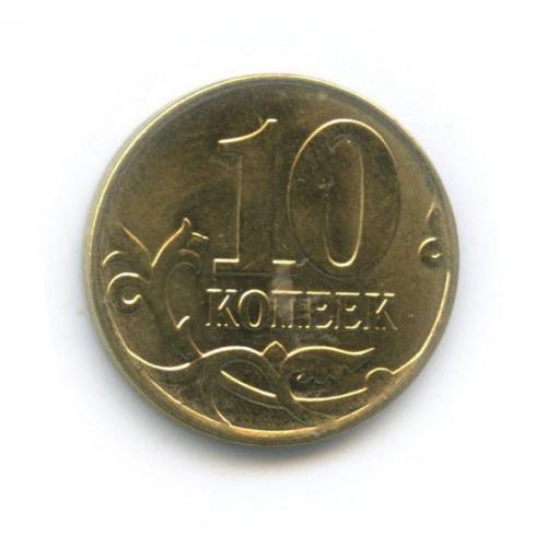 10 копеек («лимонка») 2014 года М (Россия)