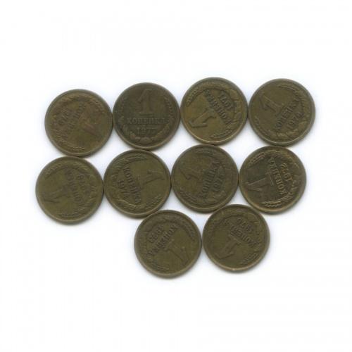 Набор монет 1 копейка 1970-1979 (СССР)