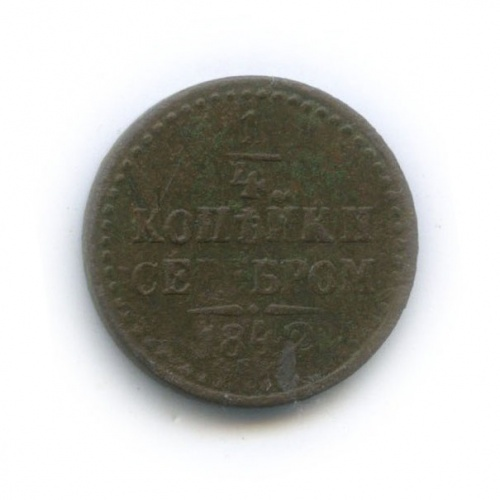 1/4 копейки серебром 1842 года ЕМ (Российская Империя)