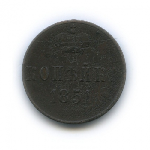 1 копейка 1851 года ЕМ (Российская Империя)