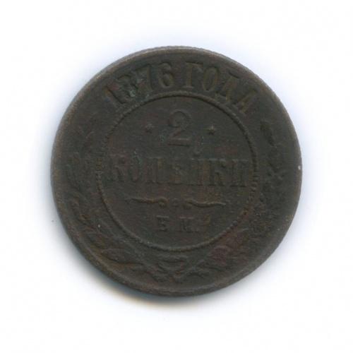 2 копейки 1876 года ЕМ (Российская Империя)