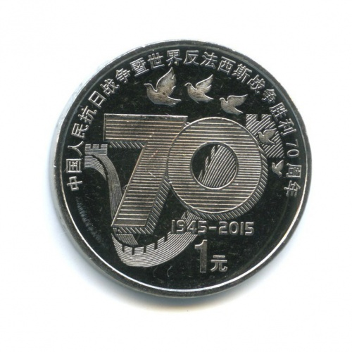 1 юань - 70 лет Победы (1941-1945) 2015 года (Китай)