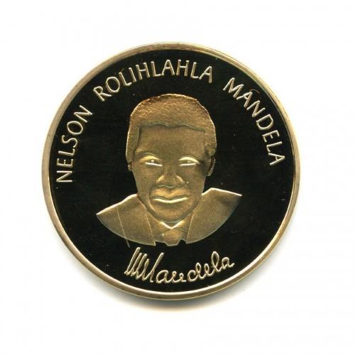 Жетон «Нельсон Мандела» / «Долгий путь кСвободе»