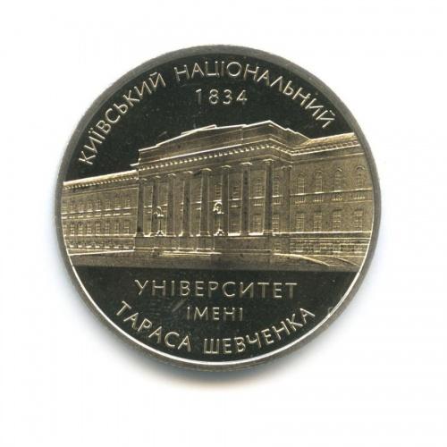 2 гривны — 170 лет Киевскому национальному университету 2004 года (Украина)