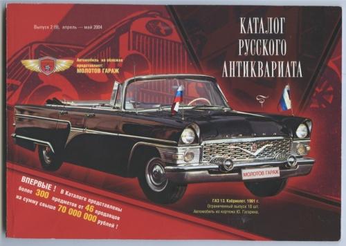 Каталог русского антиквариата 2004 года (Россия)