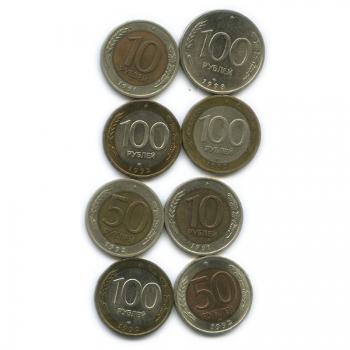 Набор монет России (СССР, Россия) 1991-1993