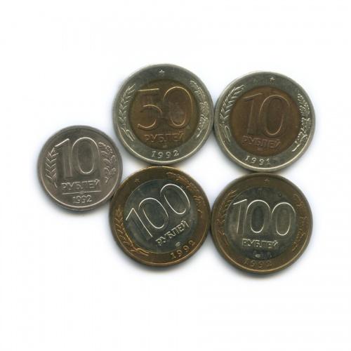 Набор монет России, СССР (вхолдере) 1991, 1992