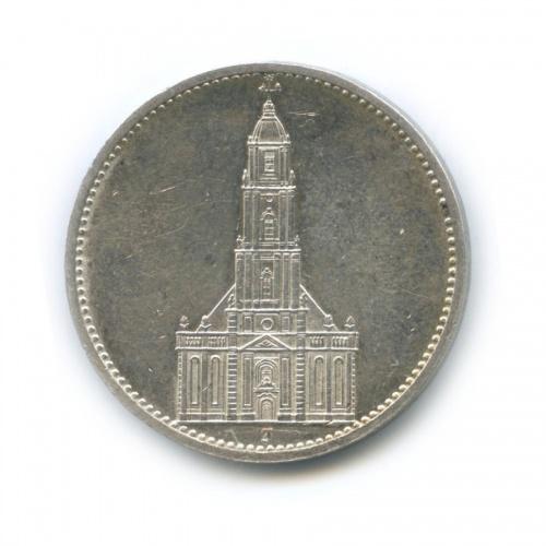 5 рейхсмарок — 1 год нацистскому режиму, Гарнизонная церковь вПотсдаме 1935 года J (Германия (Третий рейх))