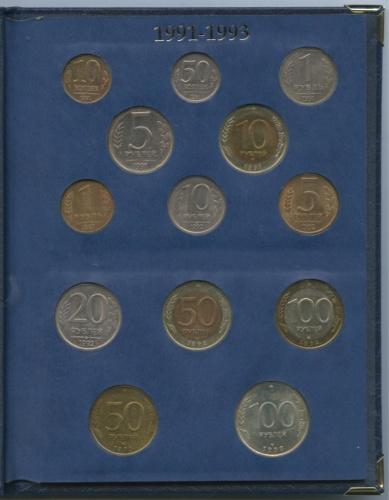 Набор монет (СССР, Россия, впланшете) 1991-1993 Л, М, ЛМД