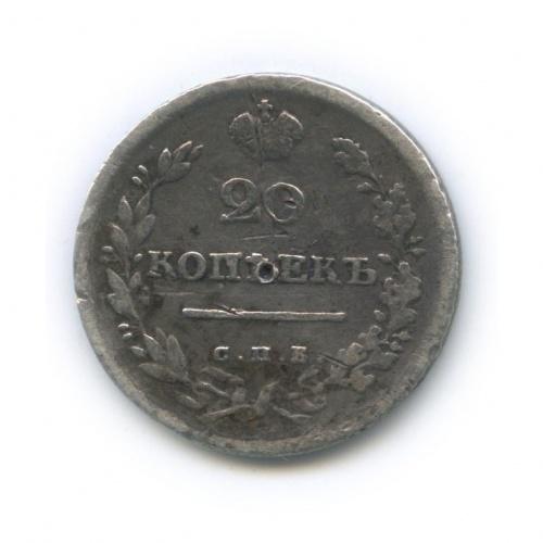20 копеек 1814 года СПБ МФ (Российская Империя)