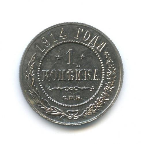 1 копейка (брак) 1914 года СПБ (Российская Империя)