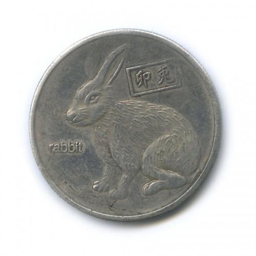 Жетон «Инь иян - Восточный гороскоп - Кролик»