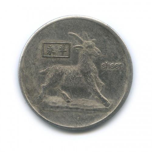 Жетон «Инь иян - Восточный гороскоп - Коза»