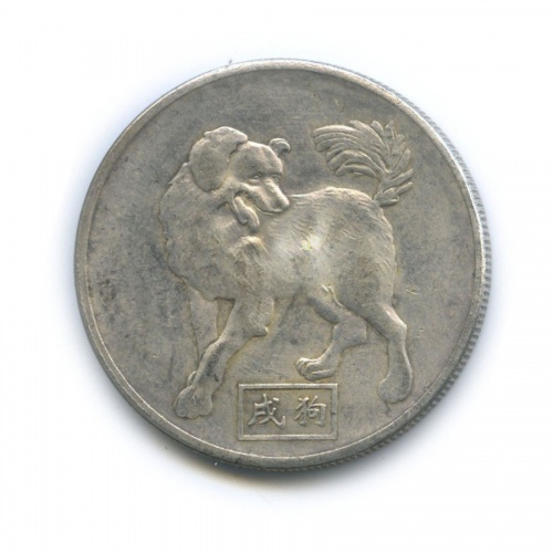 Жетон «Инь иян - Восточный гороскоп - Собака»