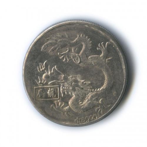 Жетон «Инь иян - Восточный гороскоп - Дракон»