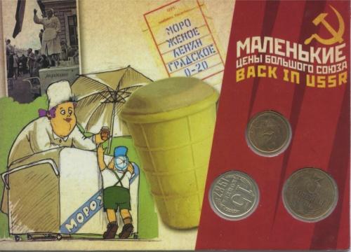 Набор монет СССР «Маленькие цены большого Союза» (СССР)