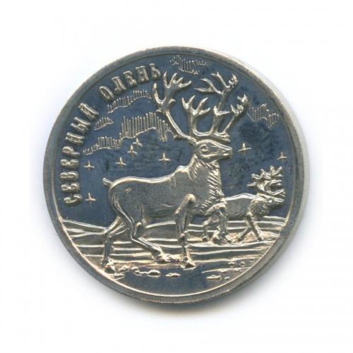 Жетон «25 рублей - Северный олень - Шпицберген, Арктикуголь» 2013 года (Россия)