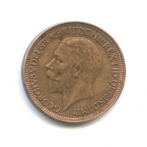 1 фартинг 1927 года (Великобритания)