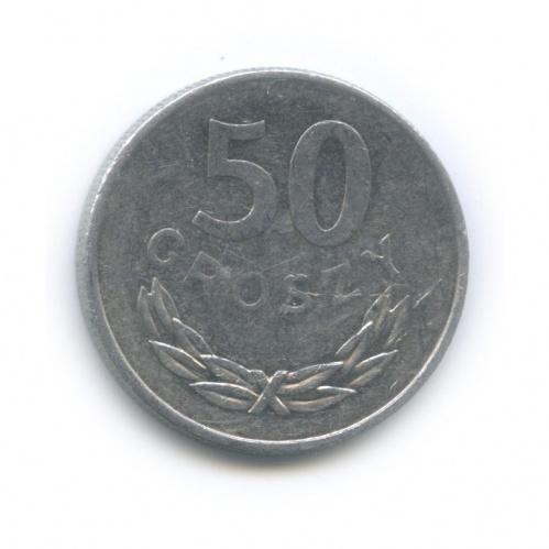 50 грошей 1977 года (Польша)
