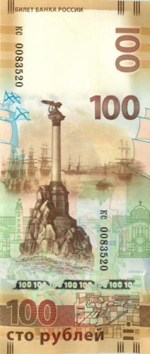 100 рублей - Крым иСевастополь (серия кс, «замещенка») 2015 года (Россия)