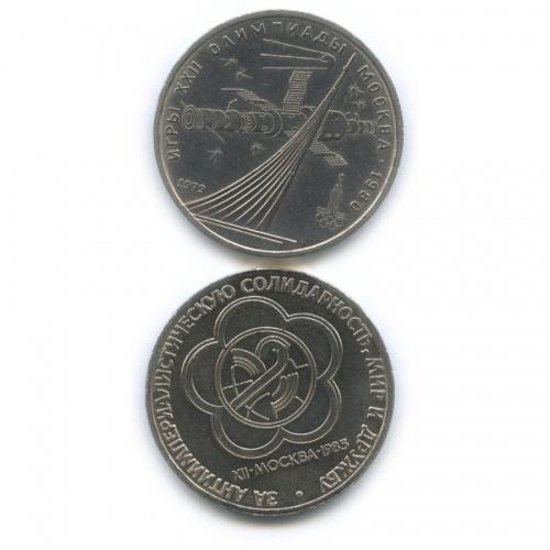 Набор юбилейных монет 1 рубль 1979, 1985 (СССР)