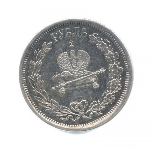 1 рубль - Коронация императора Александра III 1883 года