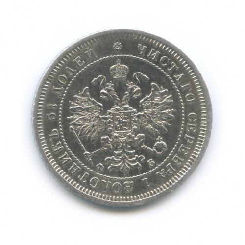 25 копеек 1859 года СПБ ФБ