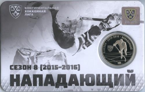 Жетон монетовидный «100 хоккейных рублей - Сезон 8 (2015-2016) - Нападающий» (вупаковке-открытке) ММД (Россия)