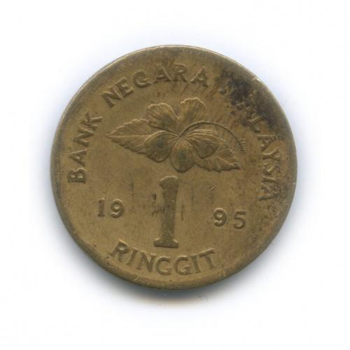 1 ринггит 1995 года (Малайзия)