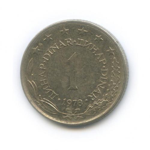 1 динар 1978 года (Югославия)