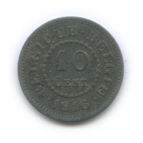 10 сантимов 1916 года (Бельгия)