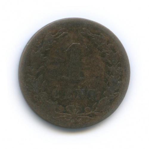1 сантим 1877 года (Бельгия)