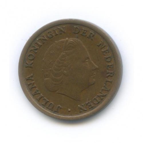 1 цент 1958 года (Нидерланды)