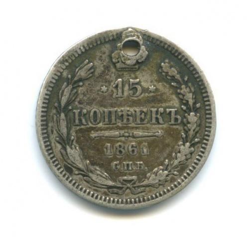 15 копеек 1861 года СПБ ФБ (Российская Империя)