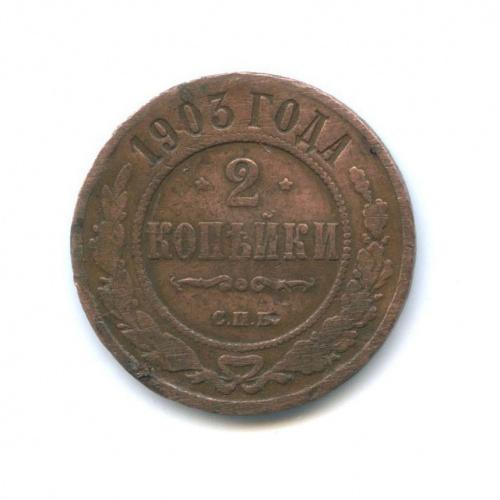 2 копейки 1903 года СПБ (Российская Империя)