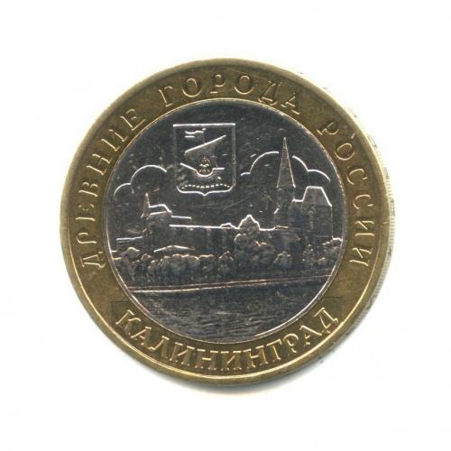10 рублей — Древние города России - Калининград 2005 года (Россия)